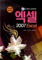 혼자서 공부하는 엑셀 2007