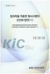 법과학을 적용한 형사사법의 선진화 방안. 5