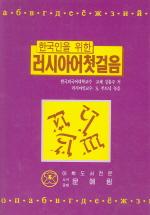 한국인을 위한 러시아어 첫걸음 (CASSETTE TAPE 4개 포함)