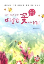 꽃이 들려주는 따뜻한 꽃 이야기