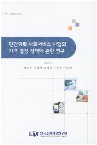 민간위탁 사회서비스 사업의 가격 결정 정책에 관한 연구