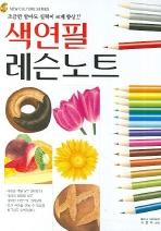 색연필 레슨노트