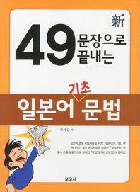 신 49문장으로 끝내는 일본어 기초문법