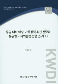 통일 대비 여성 가족정책 추진 전략과 통일한국 사회통합 전망 연구. 1