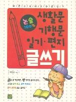 생활문 기행문 일기 편지 글쓰기