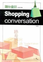 쇼핑 회화(SHOPPING CONVERSATION)