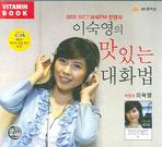이숙영의 맛있는 대화법(CD1장)