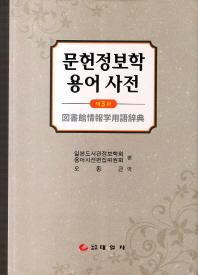문헌정보학 용어 사전