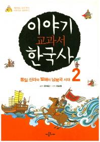 이야기 교과서 한국사. 2