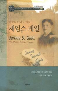 제임스 게일