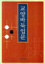 교양바둑입문