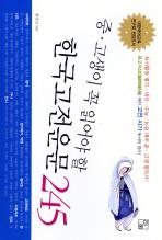 중 고생이 꼭 읽어야 할 한국 고전 운문 245