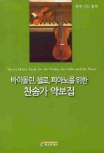 바이올린 첼로 피아노를 위한 찬송가 악보집(스프링)