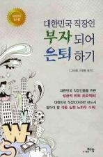 대한민국 직장인 부자되어 은퇴하기