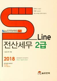 S Line 전산세무 2급(2018)