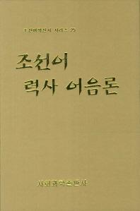 조선어 력사 어음론