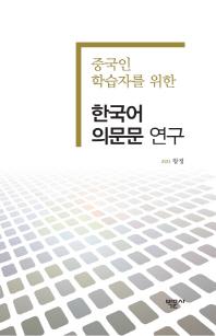 중국인 학습자를 위한 한국어 의문문 연구