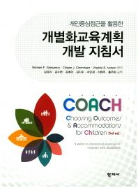 개인중심접근을 활용한 개별화교육계획 개발 지침서