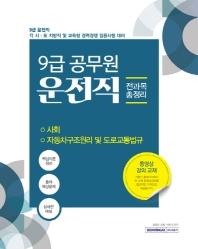 운전직 전과목 총정리(9급 공무원)(2020)