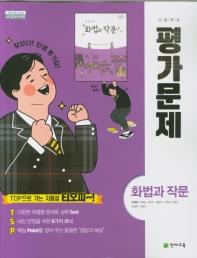고등 화법과 작문 평가문제(박영목)(2021)