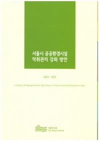 서울시 공공환경시설 악취관리 강화 방안