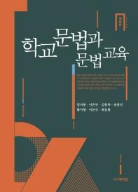 학교 문법과 문법 교육