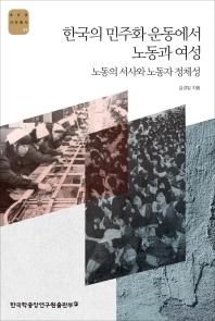 한국의 민주화 운동에서 노동과 여성