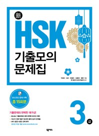 신 HSK 기출모의문제집3급