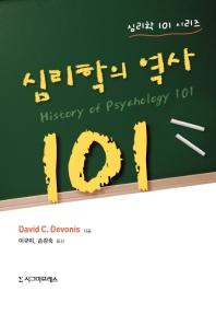 심리학의 역사 101