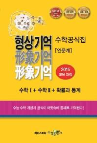 고등 수학공식집(인문계)(2021)
