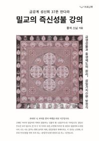 밀교의 즉신성불 강의(금강계 성신회 37존 만다라)