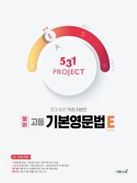 531 Project(프로젝트) 고등 영어 기본영문법 E(Easy)(2021)