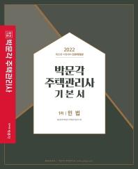 2022 박문각 주택관리사 기본서 1차 민법