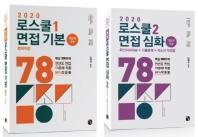 김종수 로스쿨면접 세트(2020)