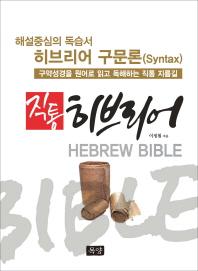 직통 히브리어