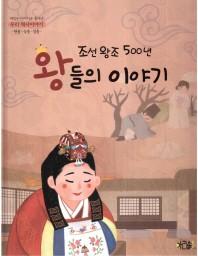 조선왕조 500년 왕들의 이야기: 현종 숙종 경종