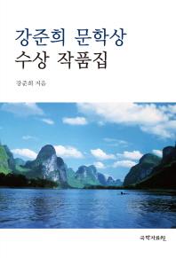 강준희 문학상 수상 작품집