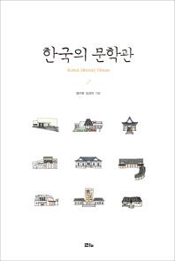 한국의 문학관