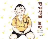 형제설비 보맨