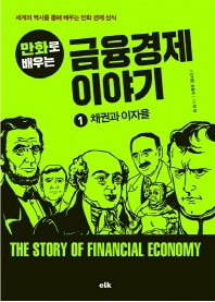 만화로 배우는 금융경제 이야기. 1: 채권과 이자율