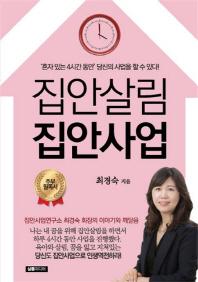 집안살림 집안사업