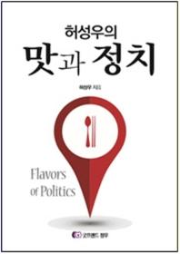 허성우의 맛과 정치