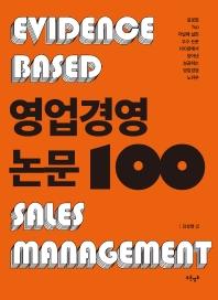 영업경영 논문 100