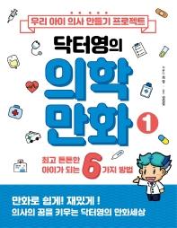 우리 아이 의사 만들기 프로젝트 닥터영의 의학만화. 1