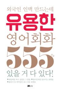 외국인 인맥 만드는데 유용한 영어회화 555문장