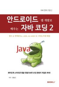 안드로이드 앱 개발로 배우는 자바 코딩 2