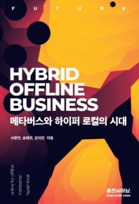 Hybrid Offline Business 메타버스와 하이퍼 로컬의 시대 (컬러판)