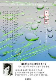 소낙비 - 김유정 한국문학선집