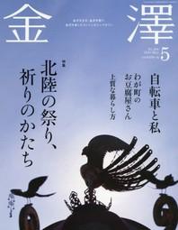 가나자와 金澤 2020.05