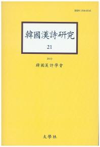 한국한시연구 21